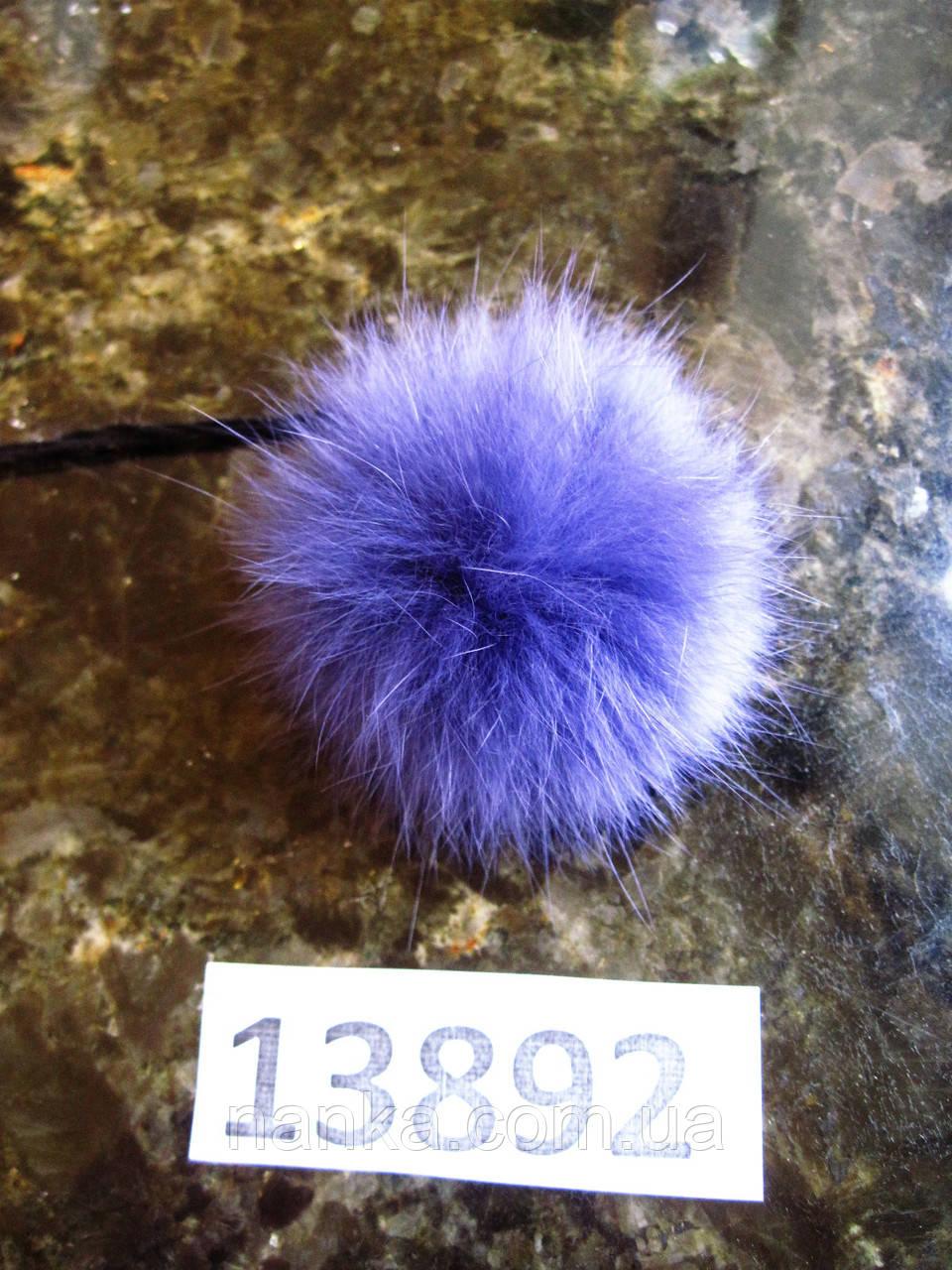 Меховой помпон Кролик, Фиолет, 7 см, 13892