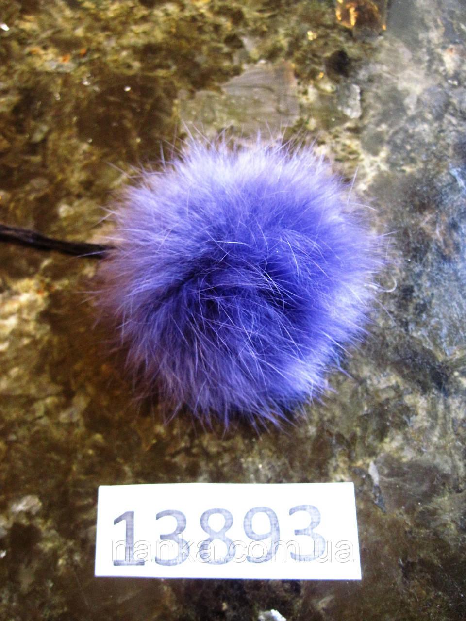 Меховой помпон Кролик, Фиолет, 7 см, 13893