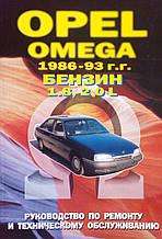 OPEL OMEGA   Модели 1986-1993 гг.  Руководство по ремонту и эксплуатации
