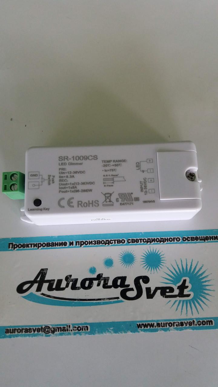 Диммер одноканальный SR-1009CS, LED контроллер-приемник, диммер, диммер для пульта
