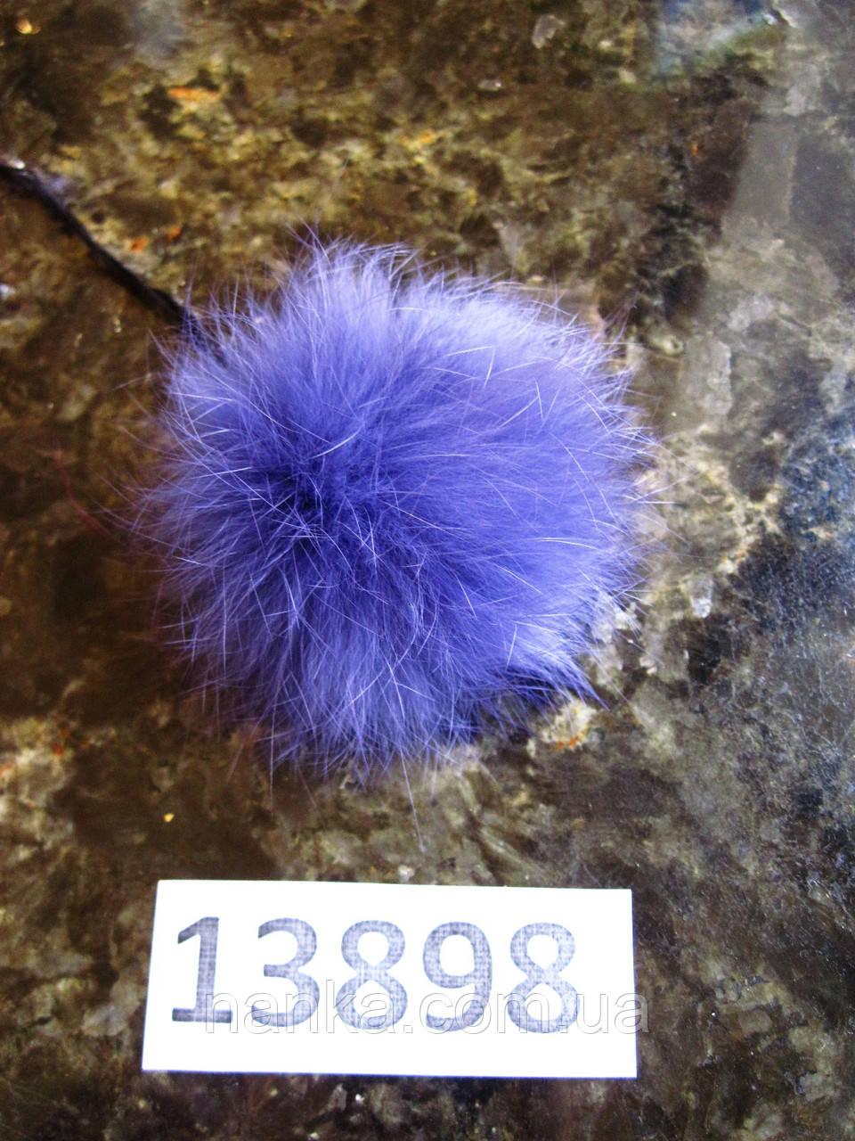 Меховой помпон Кролик, Фиолет, 7 см, 13898