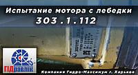 Испытание гидромотора 303.1.112 с лебедки автокрана