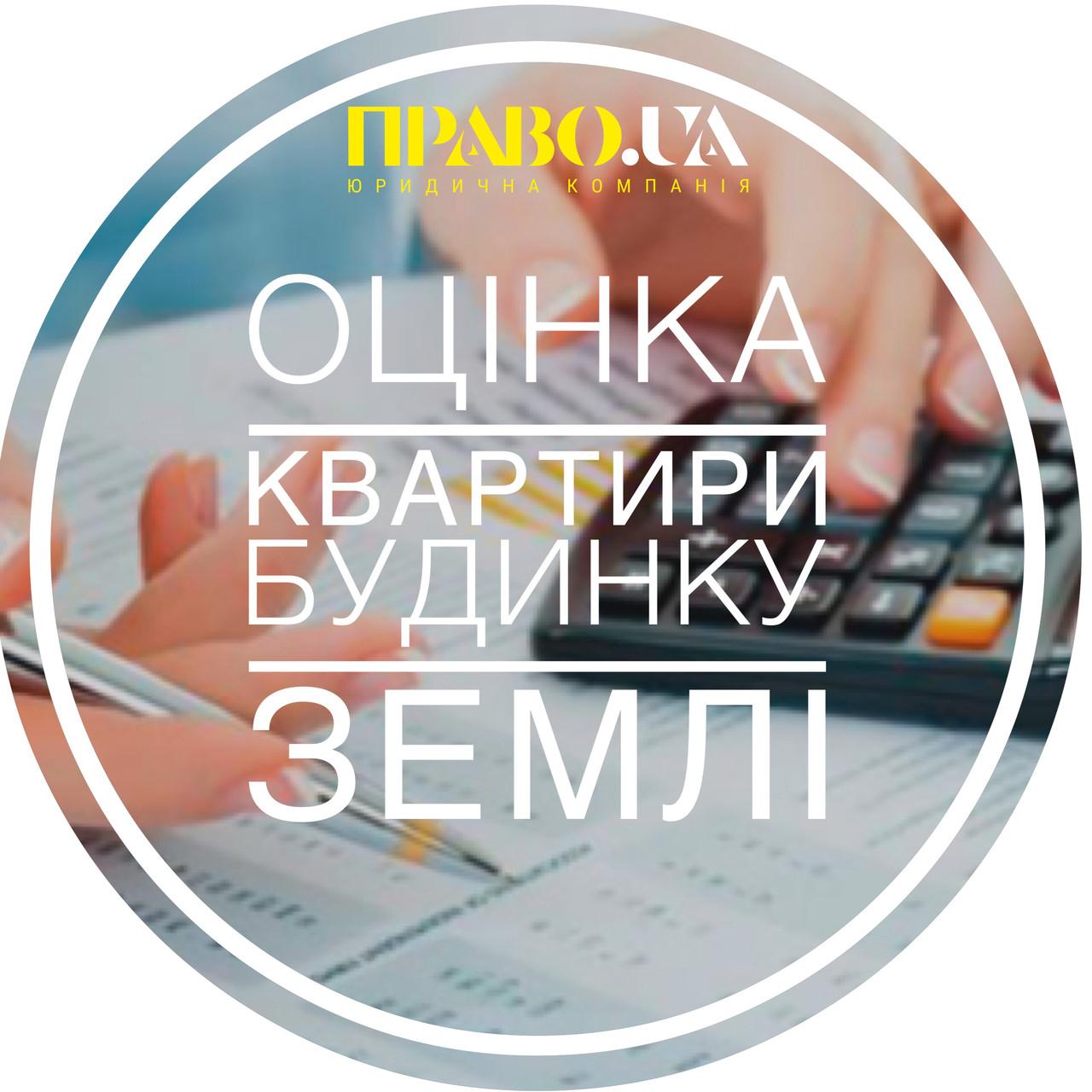 Заказать экспертную оценку, оценка недвижимости, цена 500 грн ... cf6f65e0bc7