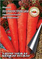 Морковь Лосиноостровская 20 г.