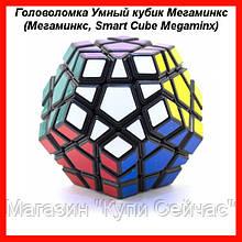 Головоломка Умный кубик Мегаминкс (Мегаминкс, Smart Cube Megaminx)