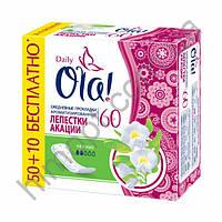 Ежедневные прокладки Ola! Daily Лепестки акации 60 шт