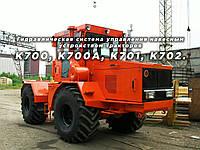 Гидравлическая система управления навесным устройством тракторов К700, К700А, К701, К702.