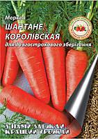 Морковь Шантане Королевская 20 г.