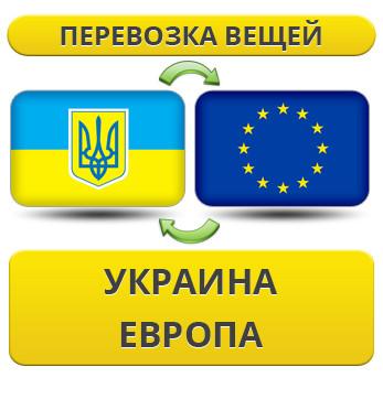 Перевозка Личных Вещей Украина - Европа - Украина!