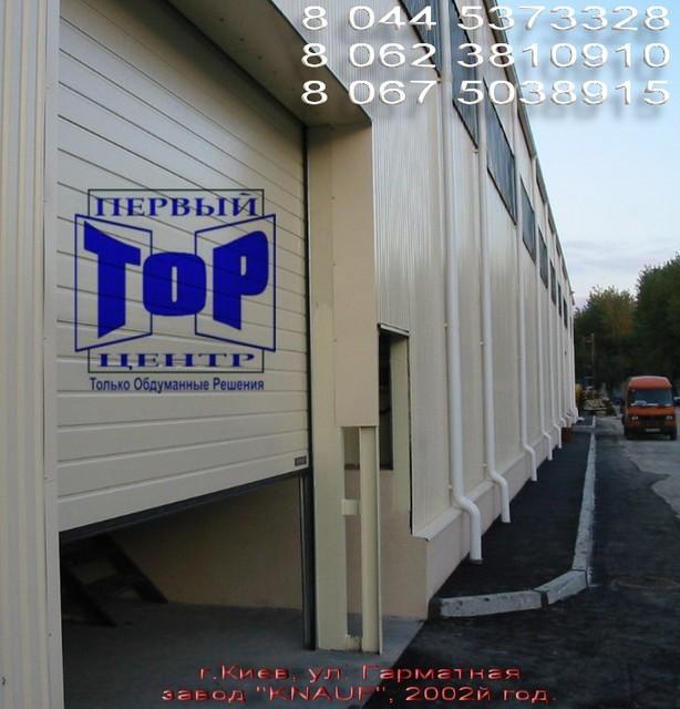 Промышленные СЕКЦИОННЫЕ ворота «Hormann»