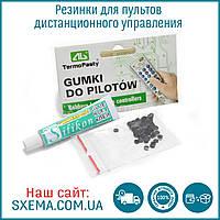 Набор для ремонта пультов, клей + контактные прокладки