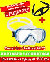 Маска для плавания Cressi Sub Ondina Крейси Саб Ондина подводной охоты дайвинга снорклинга