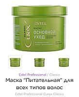 Питательная маска Эстель Professional Curex Classik, фото 1