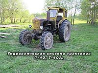 Гидравлическая система тракторов Т-40, Т-40А.