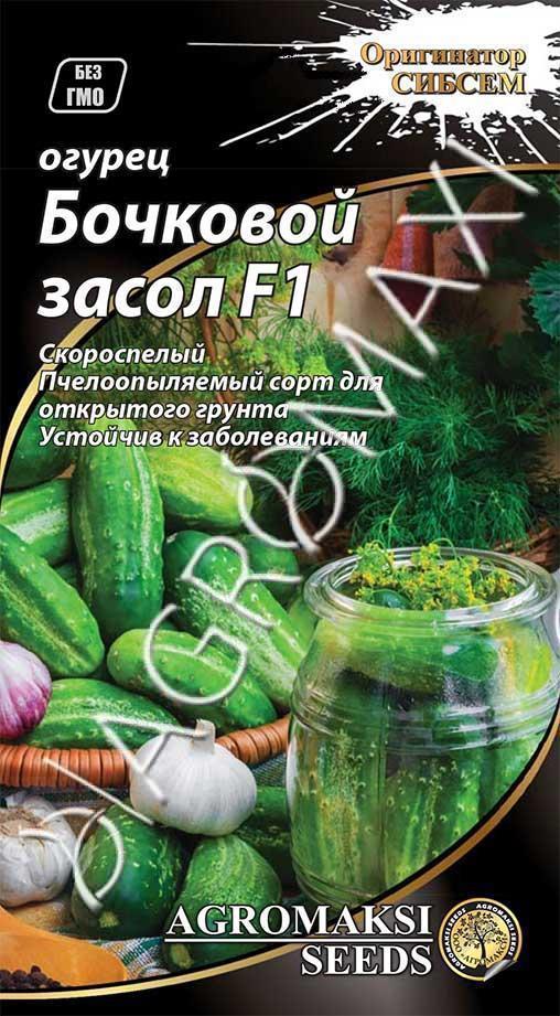 ТМ АГРОМАКСИ Огірок Бочковий засолення F1 0,3 г