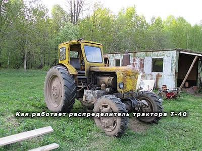 Как работает гидрораспределитель трактора  Т-40, Т-40А.