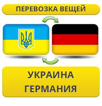 Перевозка Личных Вещей Украина - Германия - Украина!