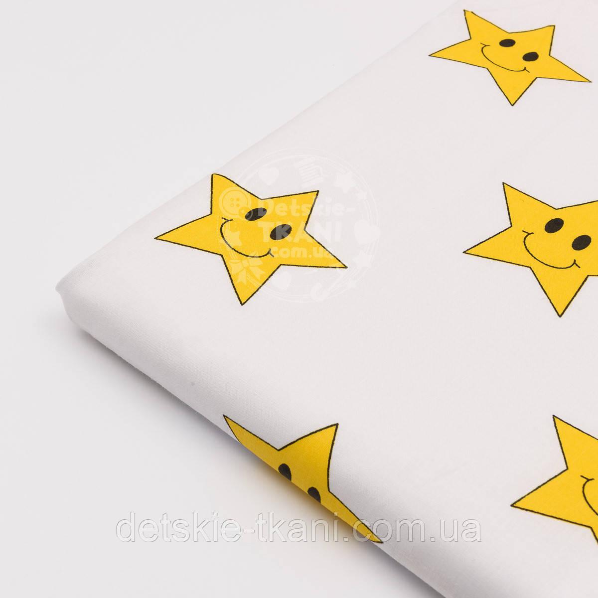 Лоскут ткани №809а с улыбающимися звездами на белом фоне, размер 58*75 см