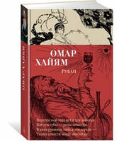 Омар Хайям. Рубаи