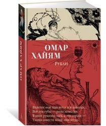 """Омар Хайям """"Рубаи"""""""