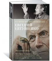 """Евгений Евтушенко """"Со мною вот что происходит..."""""""