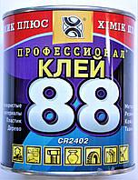 Клей для обуви 88 Украина 0,620 кг.