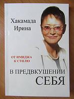 Ирина Хакамада От имиджа к стилю В предвкушении себя