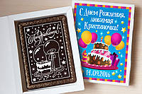 Именное шоколадное поздравление с Днем рождения