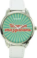 """Наручные часы  AndyWatch """"Хватит опаздывать"""" AW 065"""