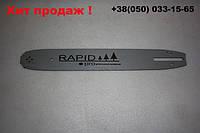 Шина RAPID 35см. для бензопилы Husqvarna (шаг 3/8 на 52 зв.), фото 1