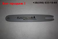 Шина RAPID 35см. для бензопилы Stihl (шаг 3/8 на 50 зв.)