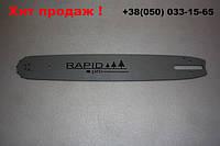 Шина RAPID 40см. для бензопилы Мотор Сич (шаг 3/8 Профи на 60 зв.)