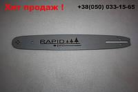 Шина Rapid 38 cм. для российских бензопил (шаг 0.325 на 64 зв.)