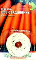 Морковь (на ленте) Без сердцевины