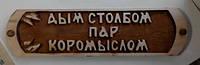 "Табличка  ""Дым столбом-пар коромыслом"""