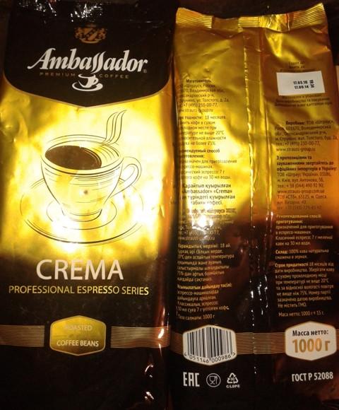 Кофе Амбассадор Крема 1 кг (Германия)