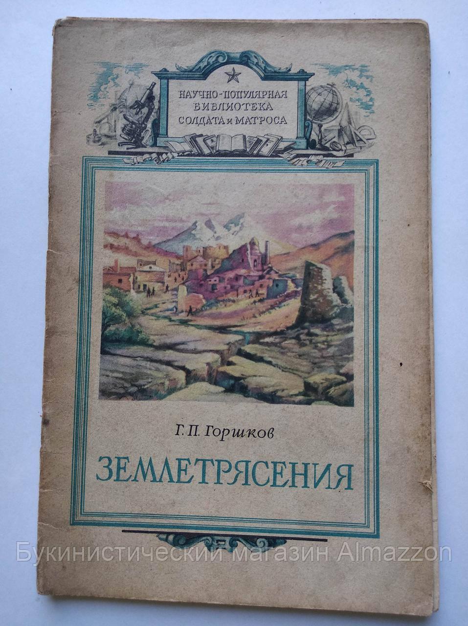Г.Горшков Землетрясения 1947 год. Серия: Научно-популярная библиотека солдата и матроса