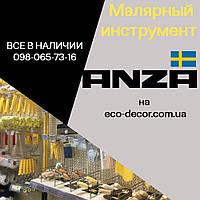 Малярный инструмент ANZA