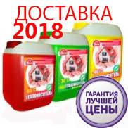 Бытовой антифриз для систем отопления  Теплоноситель-15