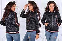 Женская стильная куртка-бомбер на синтепоне демисезон в больших размерах  850-1