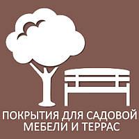 Материалы для садовой мебели и террас