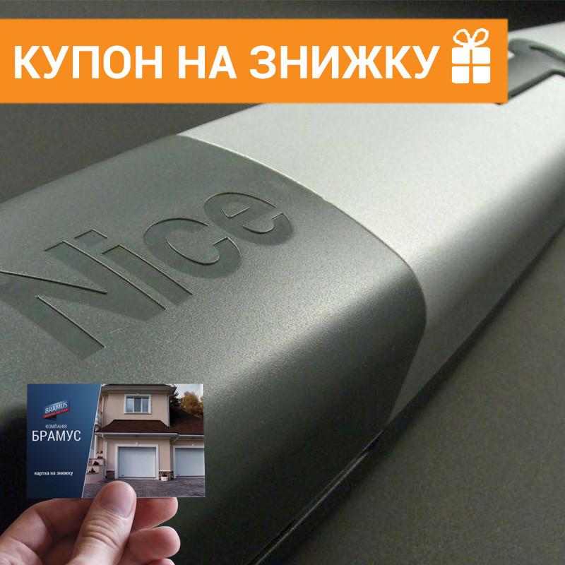 Автоматика для розпашних воріт Nice TOONA 4016P - Компания БРАМУС в Черновцах