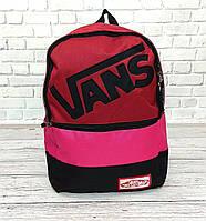 Качественный рюкзак ванс, в стиле Vans of the Wall. Красный с розовым.