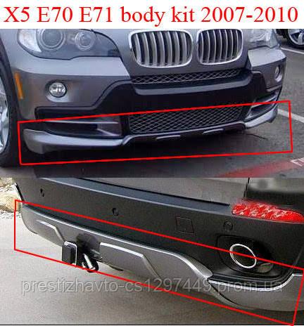 Накладка на передний и задний бампера BMW X5 E70