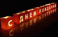 Набор Светокубиков С Днем Рождения 13 шт