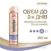 Лак для волос WellaFlex Длительное поддержание объема экстра-сильная фиксация 250мл