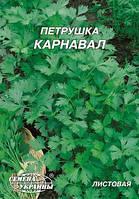 Петрушка листовая Карнавал
