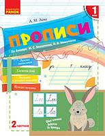 НУШ Прописи. 1 клас: до «Букваря» М. С. Вашуленка, О. В. Вашуленко. У 2-х частинах. ЧАСТИНА 2