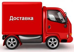 Бесплатная доставка Новая Почта