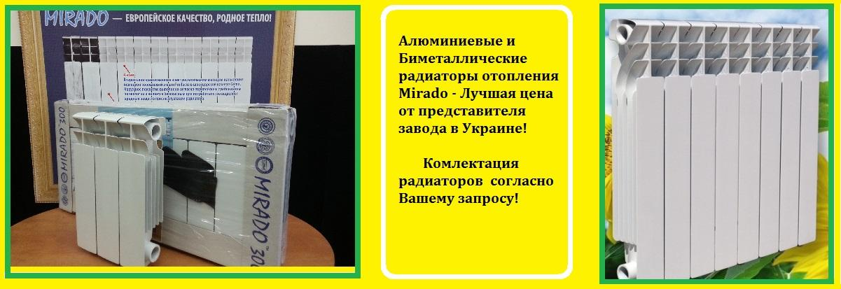 цены на биметаллические радиаторы повседневно использовать
